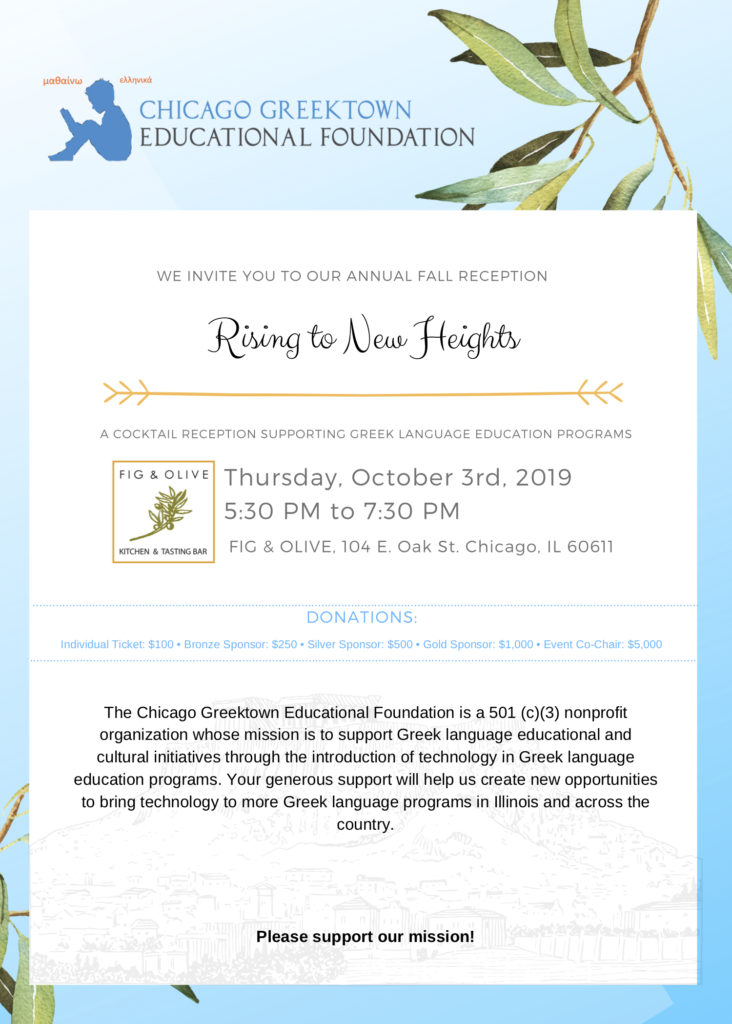 Annual Fall Reception – Rising to New Heights